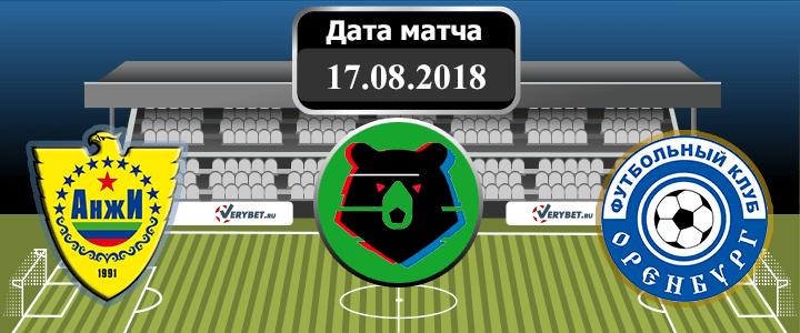 Анжи – Оренбург 17 августа 2018 прогноз