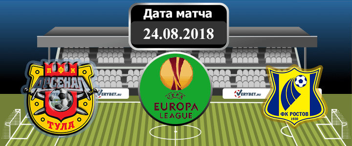 Арсенал Тула – Ростов 24 августа 2018 прогноз