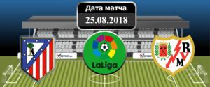 Атлетико Мадрид – Райо Вальекано 25 августа 2018 прогноз