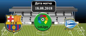 Барселона – Алавес 18 августа 2018 прогноз