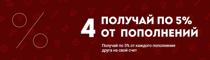 Процент за пополнение счёта друга
