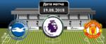 Брайтон – Манчестер Юнайтед 19 августа 2018 прогноз
