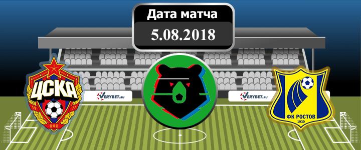 ЦСКА - Ростов 5 августа 2018 прогноз