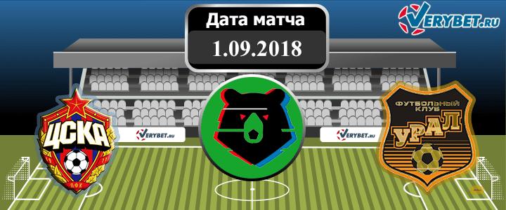 ЦСКА – Урал 1 сентября 2018 прогноз