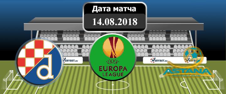 Динамо Загреб – Астана 14 августа 2018 прогноз