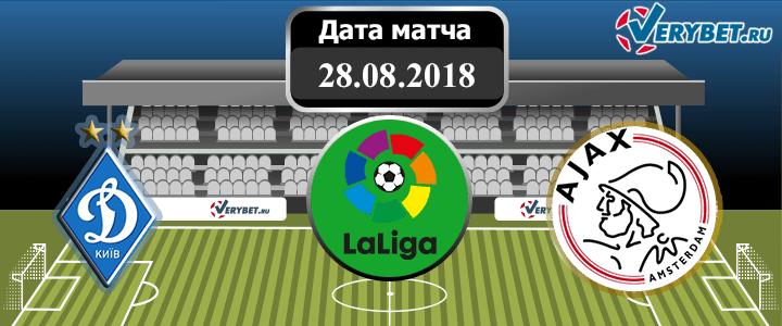 Динамо Киев – Аякс 28 августа 2018 прогноз