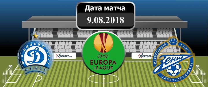 Динамо Минск – Зенит 9 августа 2018 прогноз