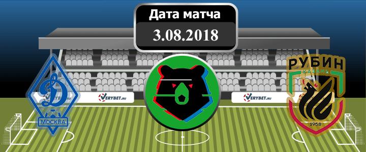 Динамо – Рубин 3 августа 2018 прогноз