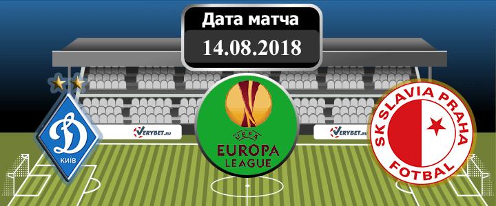 Динамо Киев - Славия 14 августа 2018 прогноз