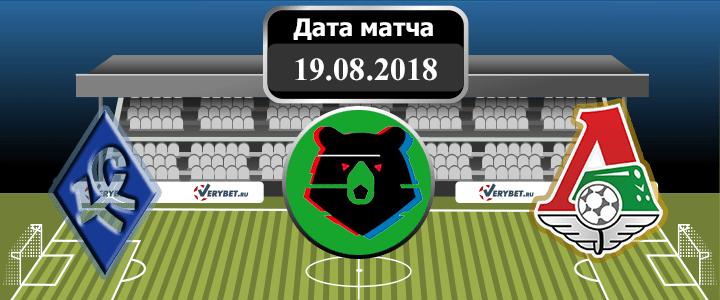 Крылья Советов – Локомотив 19 августа 2018 прогноз