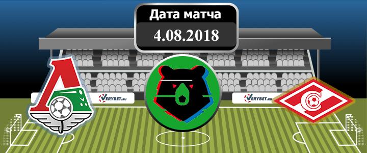 Локомотив – Спартак 4 августа 2018 прогноз