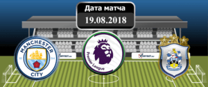 Манчестер Сити – Хаддерсфилд 19 августа 2018 прогноз