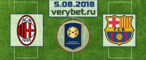 Милан - Барселона 5 августа 2018 прогноз