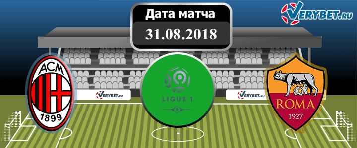 Милан – Рома 31 августа 2018 прогноз