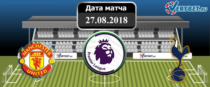 Манчестер Юнайтед - Тоттенхэм 27 августа 2018 прогноз