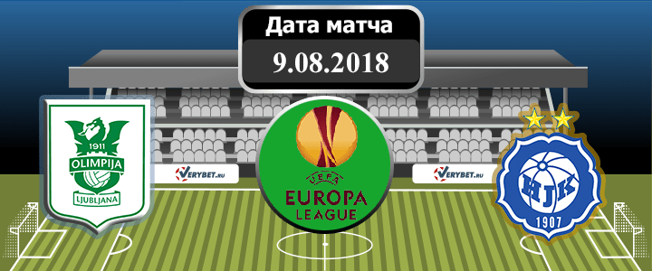 Олимпия Любляна – ХИК 9 августа 2018 прогноз