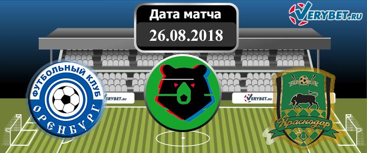 Оренбург – Краснодар 26 августа 2018 прогноз