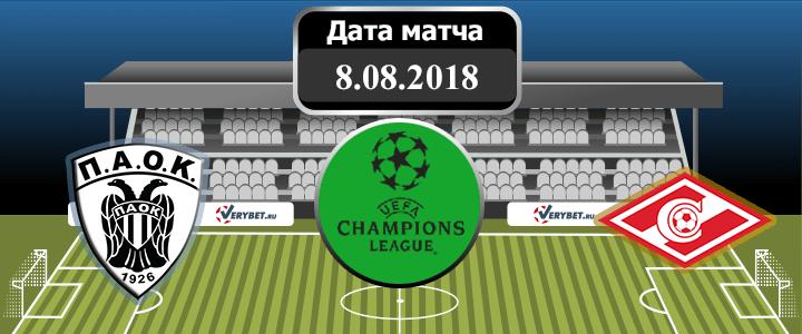 ПАОК – Спартак 8 августа 2018 прогноз