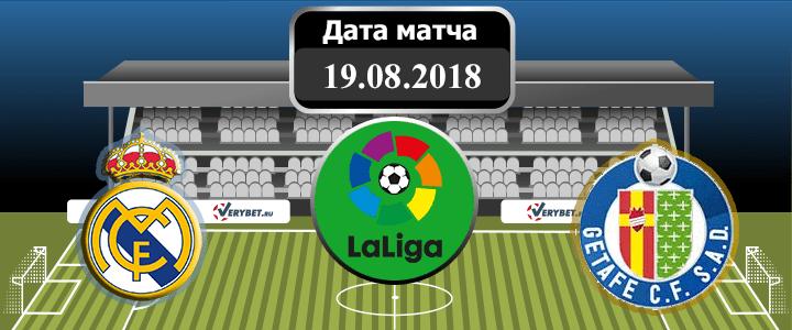 Реал Мадрид – Хетафе 19 августа 2018 прогноз