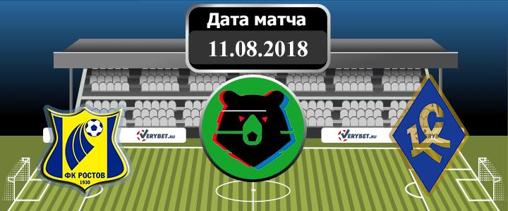 Ростов – Крылья Советов 11 августа 2018 прогноз