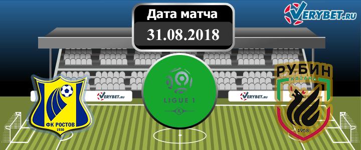 Ростов – Рубин 31 августа 2018 прогноз