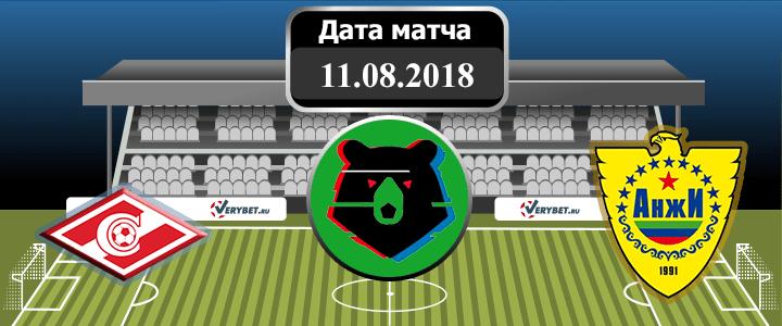 Спартак – Анжи 11 августа 2018 прогноз