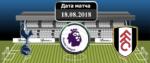 Тоттенхем – Фулхэм 18 августа 2018 прогноз