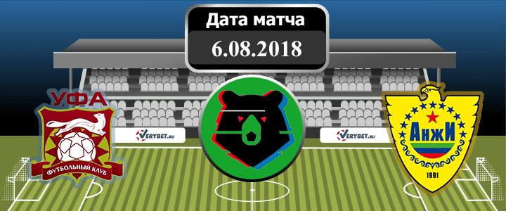 Уфа - Анжи 6 августа 2018 прогноз