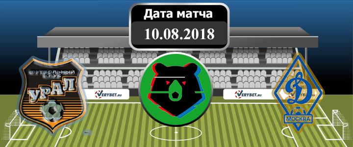 Урал – Динамо 10 августа 2018 прогноз