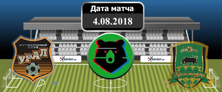 Урал – Краснодар 4 августа 2018 прогноз
