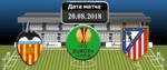 Валенсия – Атлетико Мадрид 20 августа 2018 прогноз