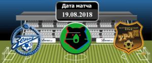 Зенит – Урал 19 августа 2018 прогноз