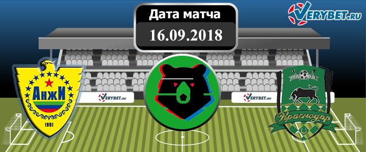 Анжи – Краснодар 16 сентября 2018 прогноз