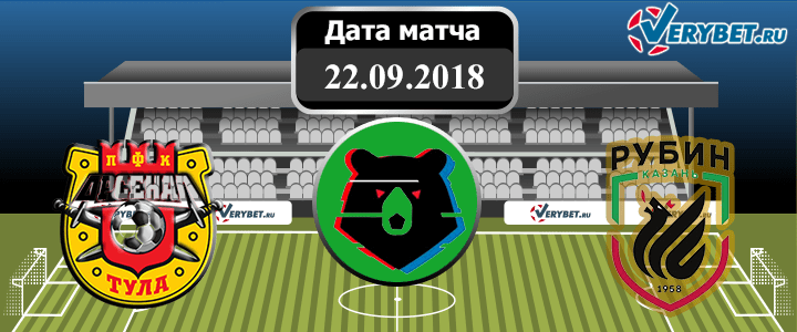 Арсенал Тула – Рубин 22 сентября 2018 прогноз
