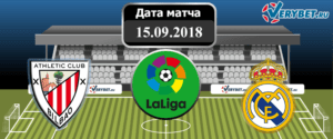 Атлетик Бильбао – Реал Мадрид 15 сентября 2018 прогноз