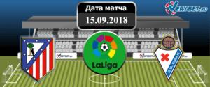 Атлетико Мадрид – Эйбар 15 сентября 2018 прогноз