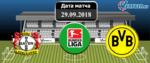 Байер – Боруссия Дортмунд 29 сентября 2018 прогноз