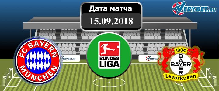Бавария – Байер 15 сентября 2018 прогноз