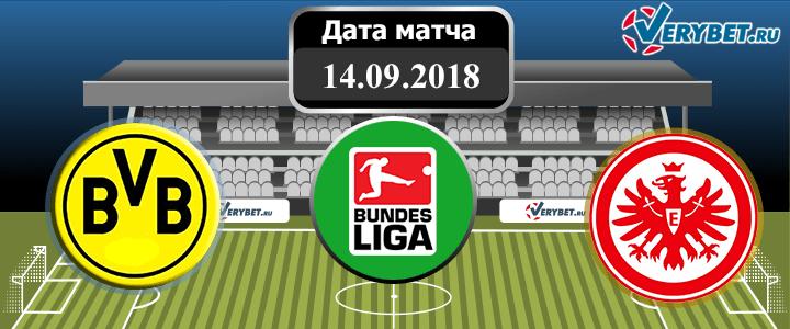 Боруссия Дортмунд – Айнтрахт Фрайбург 14 сентября 2018 прогноз