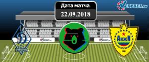 Динамо – Анжи 22 сентября 2018 прогноз