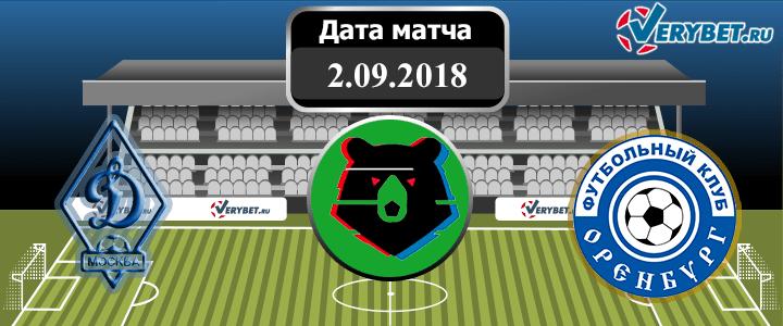 Динамо – Оренбург 2 сентября 2018 прогноз