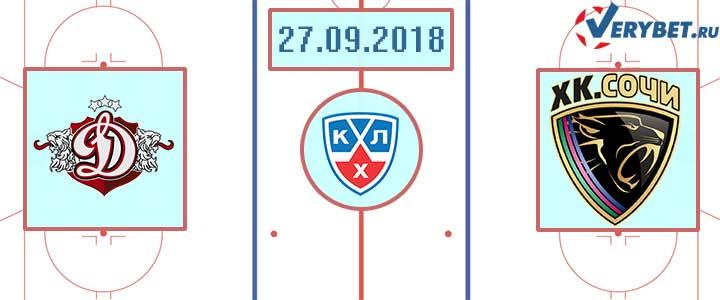 Динамо Рига – ХК Сочи 27 сентября 2018 прогноз