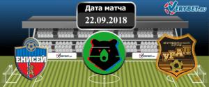 Енисей – Урал 22 сентября 2018 прогноз