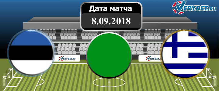Эстония – Греция 8 сентября 2018 прогноз