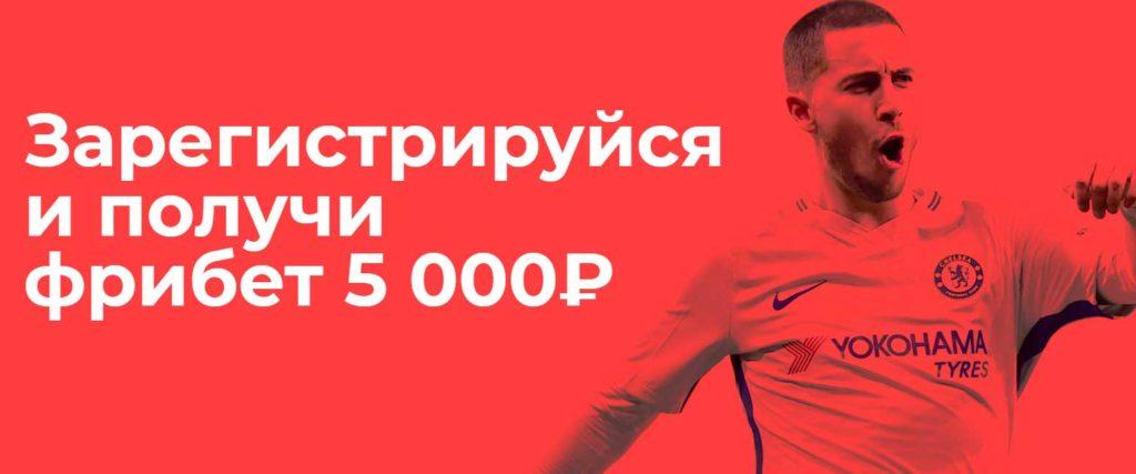 Бесплатная ставка 5000 рублей в Бетсити