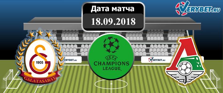 Галатасарай – Локомотив 18 сентября 2018 прогноз