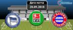 Герта – Бавария 28 сентября 2018 прогноз