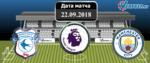 Кардифф – Манчестер Сити 22 сентября 2018 прогноз