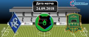 Крылья Советов – Краснодар 24 сентября 2018 прогноз