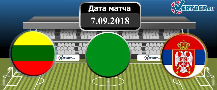 Литва – Сербия 7 сентября 2018 прогноз